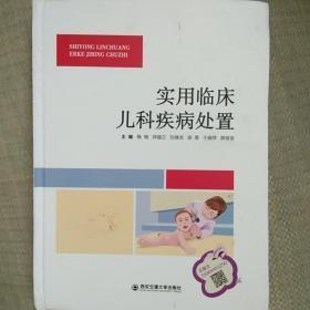 实用临床儿科疾病处置
