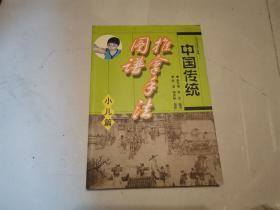 中国传统推拿手法图谱(小儿篇)