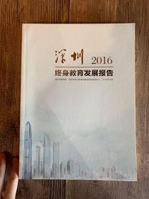 深圳终身教育发展报告