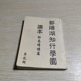 鄱阳湖知行学园