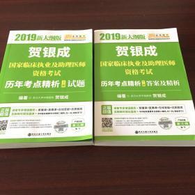 贺银成2019国家临床执业及助理医师资格考试历年考点精析(上下册)答案及精析