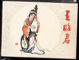 王昭君---上美精品连环画 绘画精美