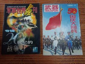 50周年国庆大阅兵(武器1999.11总干第6期),军事世界画刊(20世纪的战争1999年7、8月刊总89期)