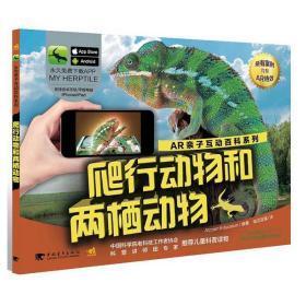 正版 AR亲子互动百科系列 爬行动物和两栖动物 AR全书 科普百科 野生动物大百科 中国儿童文学 儿童课外阅读 十万个为什么