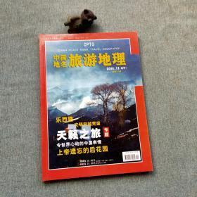 中国地名旅游地理2006.11