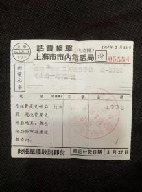 1967年3月上海市市内电话局话费账单(江南造船厂工人技工学校  . 有拨打电话宣传图案)