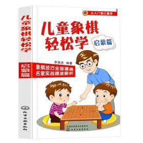 儿童象棋轻松学.启蒙篇