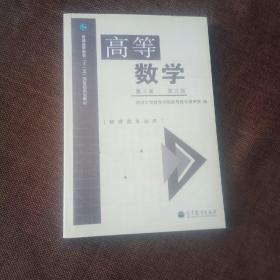 高等数学(第3册 第3版 物理类专业用)(平装,未翻阅,近似全新)