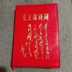 毛主席诗词 1967年 北京 红塑皮 只有一张毛像带林题,无其他林彪页(包老)