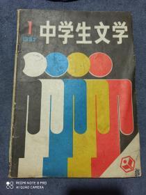 《中学生文学》 (1987年第1期)