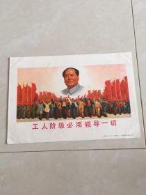 工人阶级必须领导一切(上海人民出版社32开宣传画)