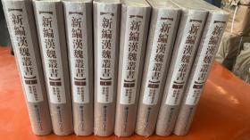 新编汉魏丛书(16开精装全八册)