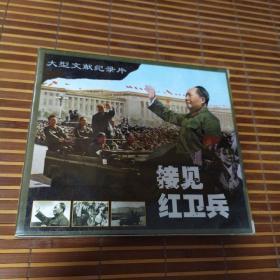 VCD 大型文献纪录片——接见红卫兵 未拆封