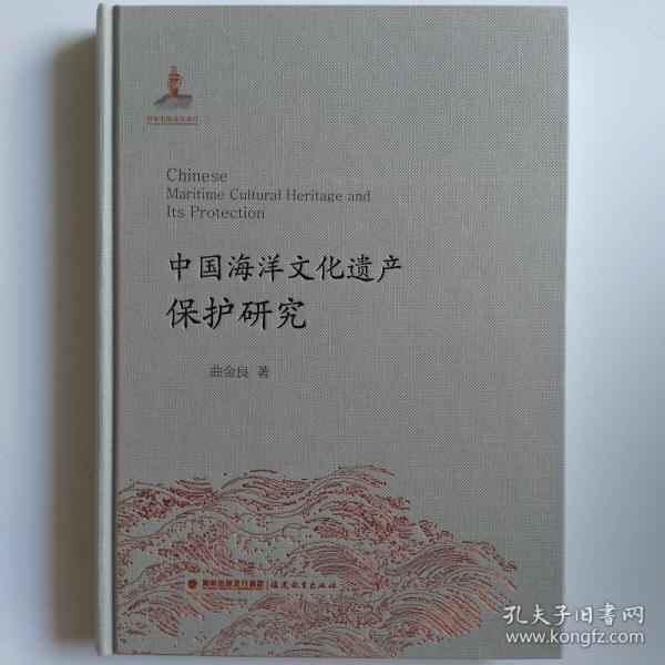 中国海洋文化遗产保护研究