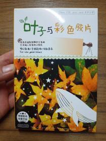 叶子与彩色胶片 (32枚明信片)