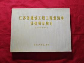 江苏省建设工程工程量清单计价顶目指引(16开)