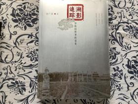 溯影追踪:皇陵旧照里的清史 (全新未拆封)