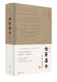 古籍善本(修订版 16开布面精装 全彩印  全一册)