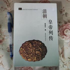 清朝皇帝列传