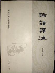 论语译注/杨伯峻