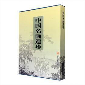 《中国名画遗珍》(正版)