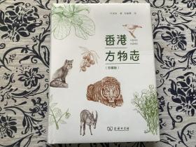 香港方物志(珍藏版) 精装全新未拆封