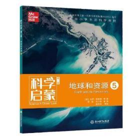 科学启蒙(第二版) 五 地球和资源