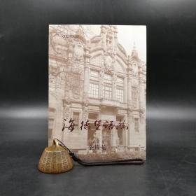 香港牛津版  金耀基《海德堡语丝》(锁线胶订)
