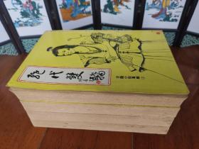 绝代双骄〈全四册)古龙华新早期黄纸厚版
