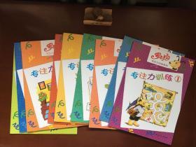 罗吉狗专注力训练系列(全9册)