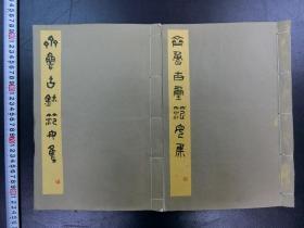 「斉鲁古玺范母集 拓本」2册