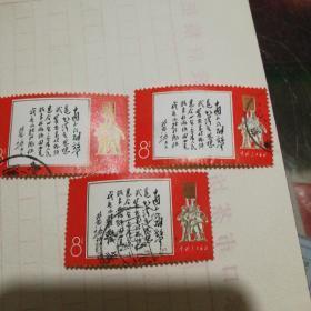 林彪题词邮票