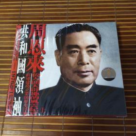 共和国领袖周恩来VCD 深圳先科激光节目上下VCD未拆封