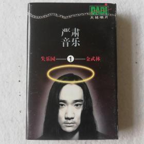 金武林~严肃音乐1-失乐园磁带唱片