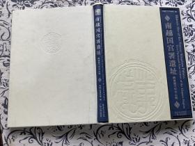南越国宫署遗址:岭南两千年中心地