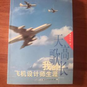 天高歌长(我的飞机设计师生涯)
