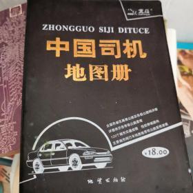 中国司机地图册(革皮)(2009