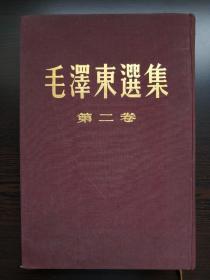 毛泽东选集第二卷精装 1952年印刷 品相很好