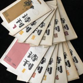 文学杂志《诗刊》1985年1-12期(总第188-199期)月刊,十二期散合售