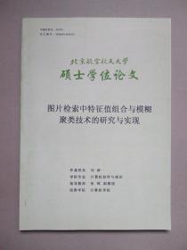 图片检索中特征值组合与模糊聚类技术的研究与实现(北京航空航天大学硕士学位论文)
