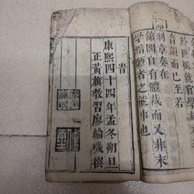 康熙年间古籍 字典类,汉语满语