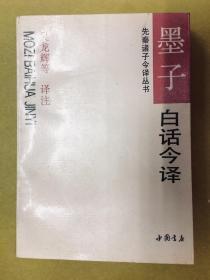 【墨子白话今译】中国书店