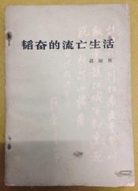 1979年初版【韬奋的流亡生活】