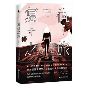 复仇之旅(2019年埃德加·爱伦·坡奖得主;纽约时报畅销书;为什么女孩总是更容易受到伤害?这的确是个好问题。)