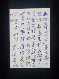 著名古钱币学家、收藏家 罗伯昭 信札一通一页 HXTX315930