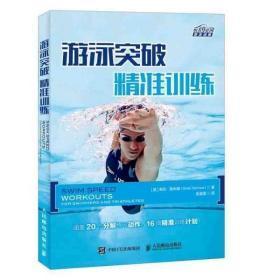 正版 游泳突破 精准训练 游泳书籍 自学游泳教程学习图解 涵盖20?