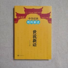 中华经典精粹解读:世说新语【正版 内页干净】