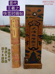 漆漆箱装晋代王羲之手写快雪时晴帖25米长卷一副,保存完整,尺寸如图,收藏佳品。