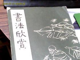 书法欣赏【楚图南题】