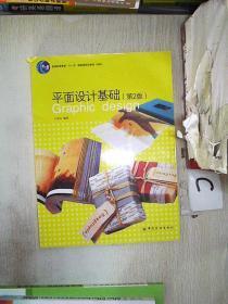 平面设计基础(第2版)/普通高等教育十一五国家级规划教材(书脊破损)